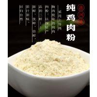 纯天然鸡肉粉 QD803 黄焖鸡公煲汤米线面汤调料