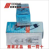 原装欧司朗OSRAM HLX64642 64640 24V150W米泡/卤钨灯/仪器灯泡