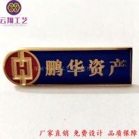 深圳胸章厂家定做鹏华资产胸牌 烤漆镀金胸章 总裁徽章