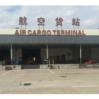 宁波机场空运,宁波机场货运,宁波机场航空货运,宁波机场托运