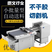 宁波经纬科技LS0406-RM滚动A4不干胶标签切割机印刷连续型模切机不干胶商标模切机