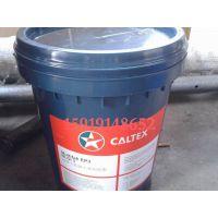 供应加德士德乐极压润滑脂ep2、加德士联轴器润滑脂,Caltex Coupling Grease 1