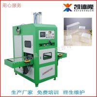 广州凯隆KL-8KW高周波熔断机PVC包装盒柔软线加工设备