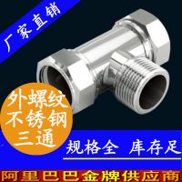 316L外螺纹三通管家_工业大口径外牙三通管件_焊接高压外牙三通厂