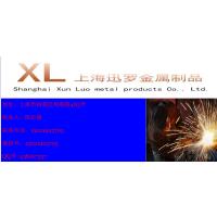 上海迅罗金属制品有限公司