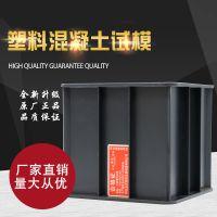 混凝土试模150方砂浆70.7塑料模具100三联试压模抗渗抗折砼试块盒