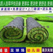襄阳学校加密绿色地毯 幼儿园塑料人造草坪厂家