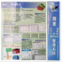 供应深圳腾鹰汽修管理系统V9.0 汽修管理软件