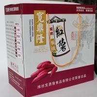 订制纸箱 纸盒加工厂15638212223驻马店红薯粉条礼盒 销售批发