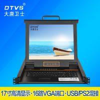 大唐卫士供应山西阳泉KVM16口 USB切换器 17寸KVM IP远程管理KVM