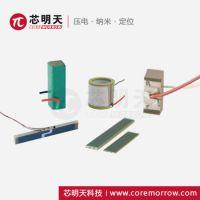 压电陶瓷-芯明天科技