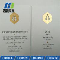 深圳龙岗纸制品公司卡纸名片激光镂空、激光切割加工-满海激光雕刻