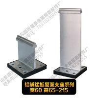 铝镁锰板T型铝支座高强度铝合金支架厂家