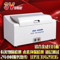 3V专业供应X荧光光谱仪 EDX-8300H合金元素分析仪 抽真空高端光谱仪