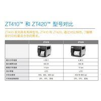 福州供应斑马ZT410打印机