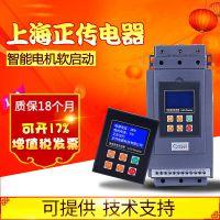 上海正传软启动器55KW 厂家直销水泵软起动GTR2055