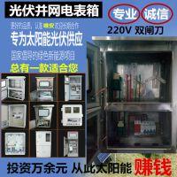 新能源SMC玻璃钢 不锈钢光伏并网电表箱3KW 5KW 8kw 10kw 厂家直销
