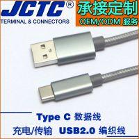 JCTC USB2.0 type-c手机数据线 银色编织线身1M手机Type C充电线