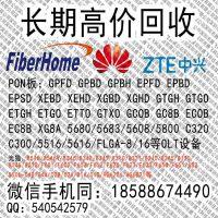 诚信回收GPBD价格_华为OLT板卡MA5680T大量需要