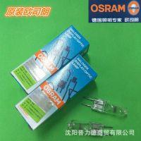 沈阳供应OSRAM 欧司朗  HLX64640  卤素灯泡 24V150W 无影灯泡