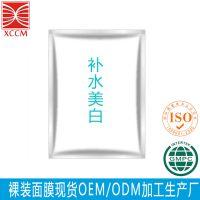 广州化妆品厂供应补水美白蚕丝面膜oem odm贴牌加工