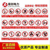 河北易创安全警示标语 厂家供应