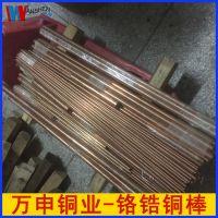 厂家直销高导电导热C18150铬锆铜棒 高硬度耐磨抗爆铬锆铜棒