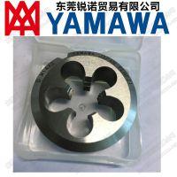 优势供应特价进口YAMAWA 高速钢D(HSS)固定式螺纹元圆板牙攻牙加工