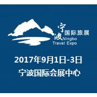 2017宁波国际旅游展