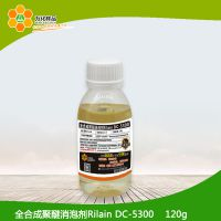 免费索样 全合成聚醚消泡剂Rilain DC-5300 抑泡剂120g/瓶