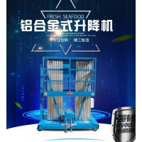 供应北京 移动式铝合金电动升降台机 液压升降平台 高空作业车10米 载重200kg