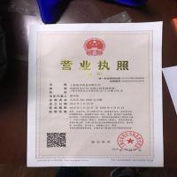 上海复木贸易有限公司