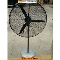 工业风扇750 中网 落地调速 铝风叶