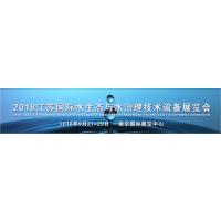 2018江苏国际水生态与水治理技术设备展览会