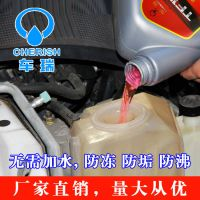 湖南防冻液生产厂家 车瑞牌汽车冷却液发动机长效环保冷水液TF150厂家直供