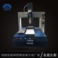 东莞久耐机械专业定制点胶机 桌面型LED点胶机电子产品制造设备