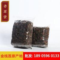 福建南靖金线莲干品 金线莲养生茶 野生高品质 煲汤炖汤 中药材