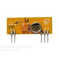 GW-R5C1稳定强抗干扰RF模块--无线佳企/佳廉电子