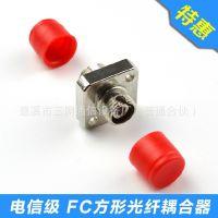 【FC光纤耦合器】FC光纤适配器 FC光纤法兰盘 FC光纤连接器