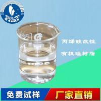 四海厂家直销 高透明性 丙烯酸改性硅树脂 高亮度漆膜饱满量大从优