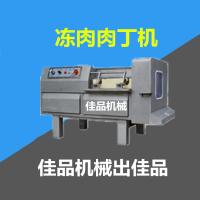 冻肉鲜肉切丁机 烧烤肉串肉丁机 佳品食品机械厂家直销