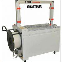 东莞深圳全自动打包机 自动捆扎机 广州惠州自动纸箱打包机 打带机