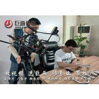 东莞视频拍摄制作石龙石排产品视频拍摄制作还选巨画