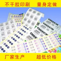 厂家定做 滴胶不干胶LOGO定做 三防热敏纸打印标签 条形码标签