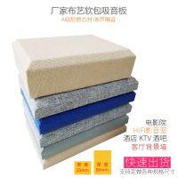 50mm厚布艺软包吸音板皮革软包定做玻纤吸音板