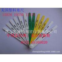 美国production塑料塞尺15026 19350 14802 12379 10125 区域代理