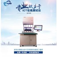 全国出售ICT电路板检测仪 ict测试治具 FPC软板测试设备 专业快速