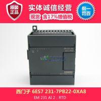 西门子plc s7-200cn 6ES7 231-7PB22-0XA8 可编程控制器 EM231CN