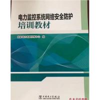 正版_电力监控系统网络安全防护培训教材_电力监控系统网络安全防护培训书籍