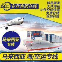 广州到马来西亚空运海运拼箱整柜散货双清到门服务